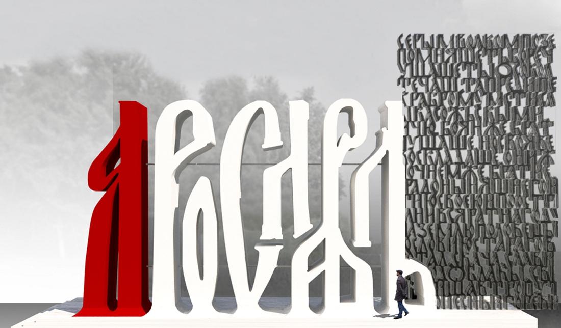 Известный российский дизайнер Артемий Лебедев выбрал лучший проект стелы на въезде в Ярославль