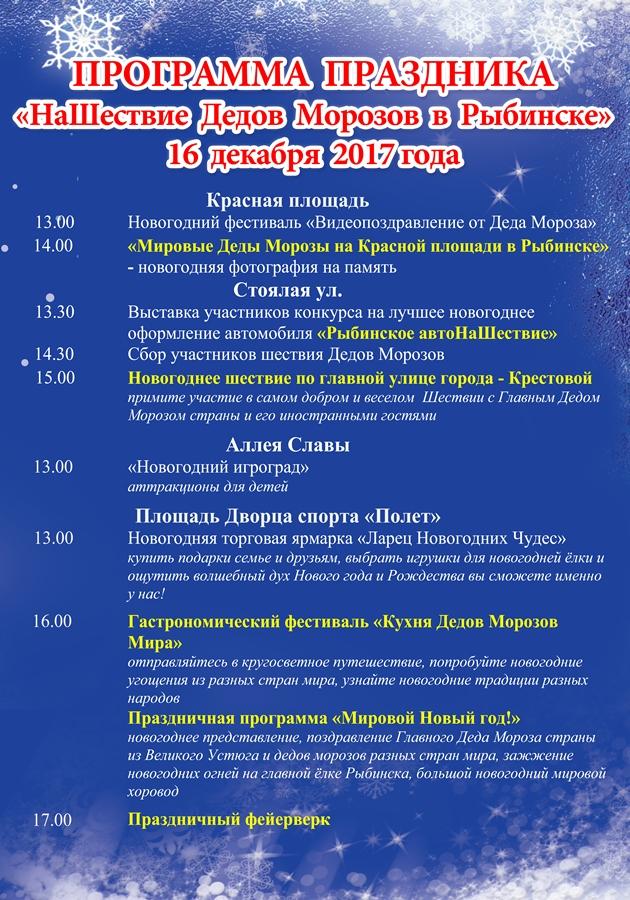 Стала известна программа празднования ежегодного «НаШествия Дедов Морозов» в Рыбинске