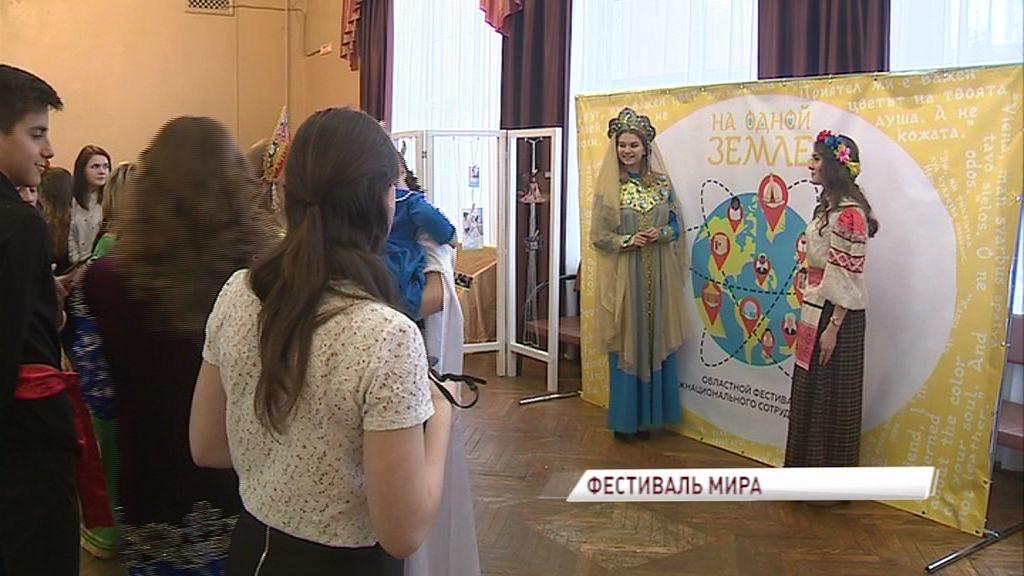 Школьники и студенты приняли участие в межнациональном фестивале «На одной земле»