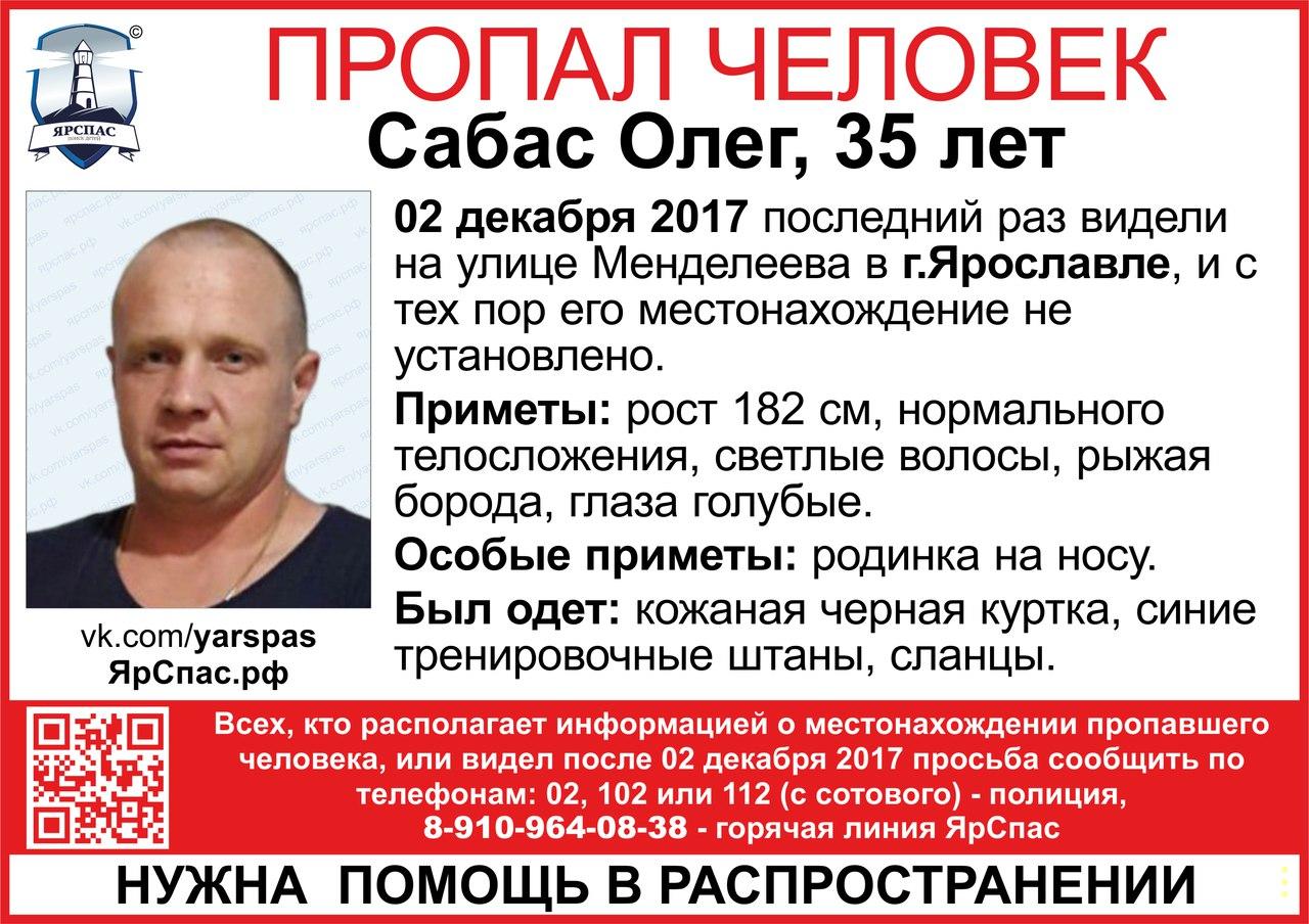 В Ярославле ищут 35-летнего мужчину в сланцах
