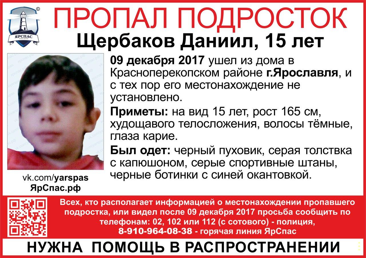 В Ярославле третий день ищут 15-летнего подростка