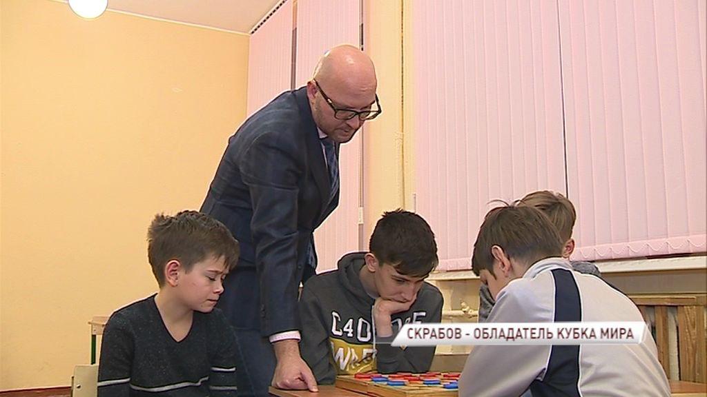 Гроссмейстер Владимир Скрабов стал обладателем Кубка мира по шашкам