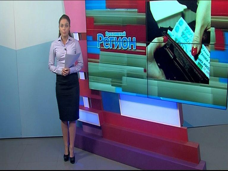Новости короткой строкой: средняя зарплата ярославцев, рейтинг регионов России по качеству жизни и самый желанный подарок у россиян