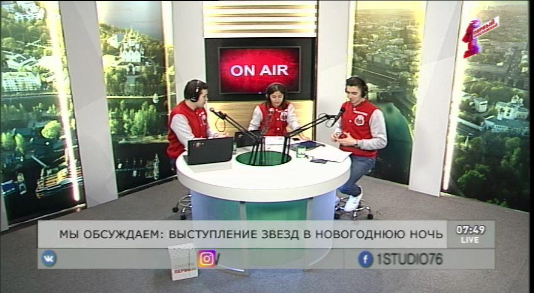 Программа от 14.12.17: Кто выступит в Ярославле на Новый год