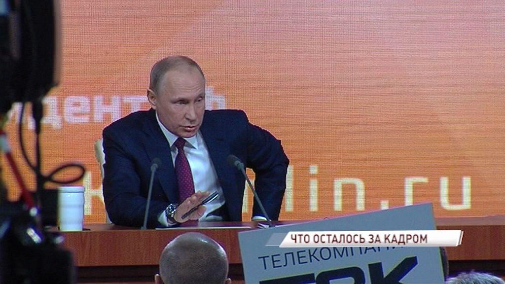 Пресс-конференция Владимира Путина: «Первый Ярославский» раскрывает «кухню» мероприятия