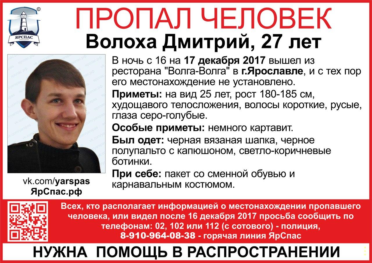 В Ярославле ищут 27-летнего парня, который пропал после выхода из ресторана