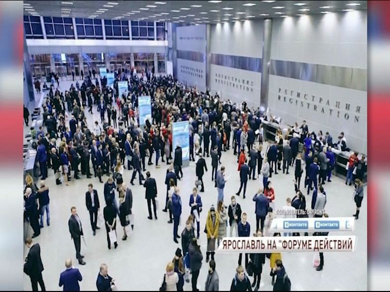 Ярославская область принимает участие во всероссийском «Форуме действий»