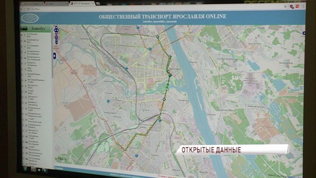 В Ярославской области вскоре будет работать портал открытых данных: на нем можно получить информацию обо всем