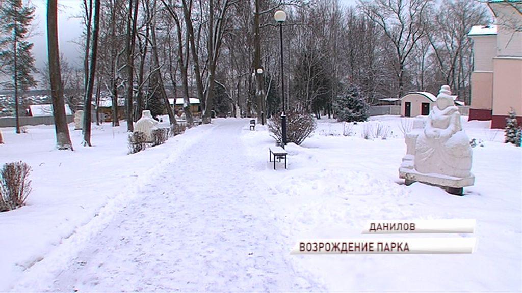 В рамках проекта «Решаем вместе» в Данилове возродили городской парк с двухвековой историей