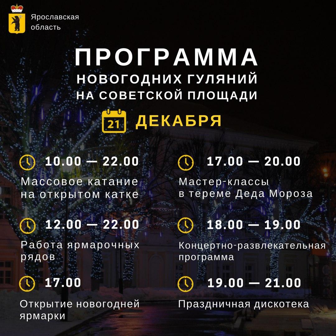 На Советской площади начались новогодние гулянья: программа первого дня