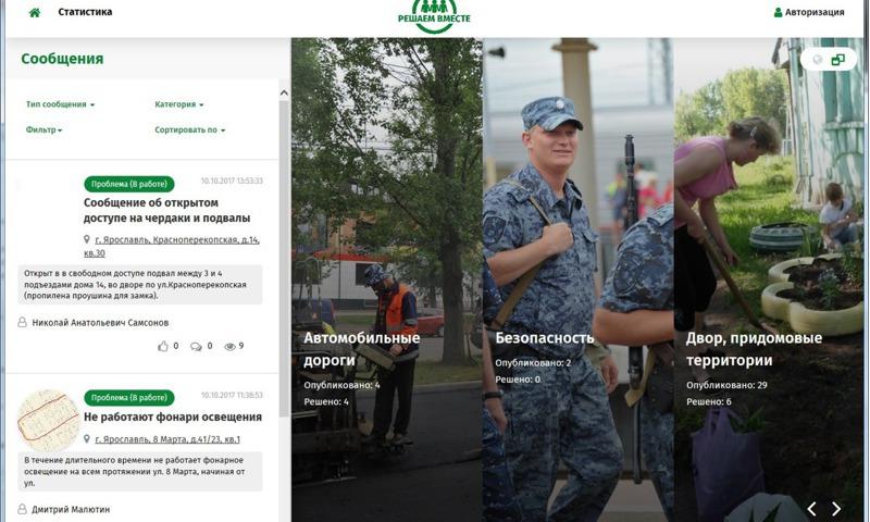 Жители Ярославского района уже в этом году смогут сообщить о своих проблемах на портал «Решаем вместе»