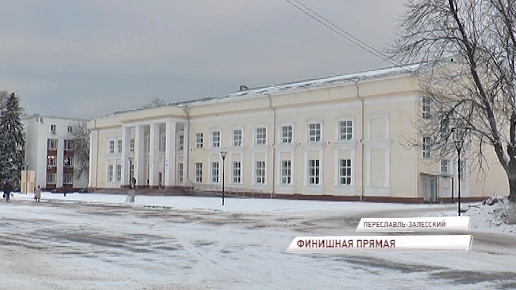 В Переславле завершается большой ремонт центра внешкольной работы на Народной площади