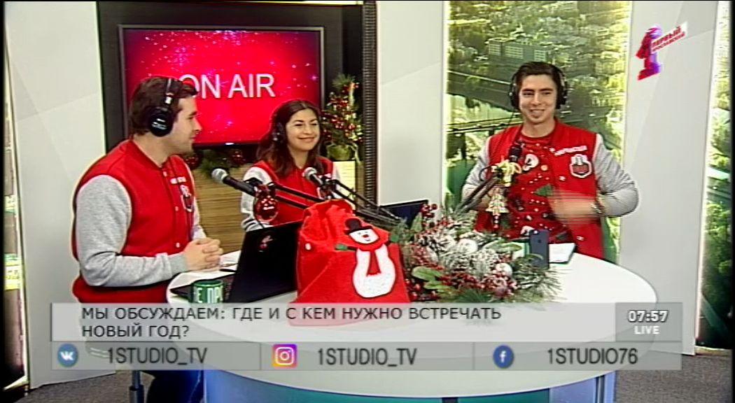 Программа от 25.12.17: Где и с кем отмечать Новый год