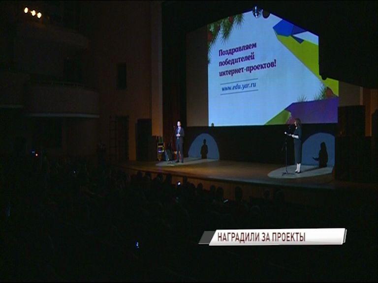 Лучших участников образовательных интернет-проектов наградили в ДК Добрынина