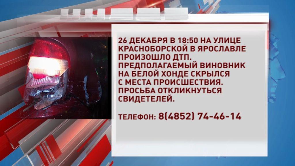 Ищут свидетелей ДТП в Ярославле на улице Красноборской