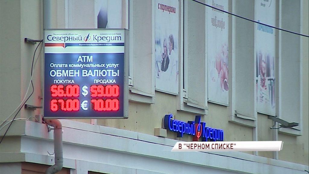 банк северный кредит новости
