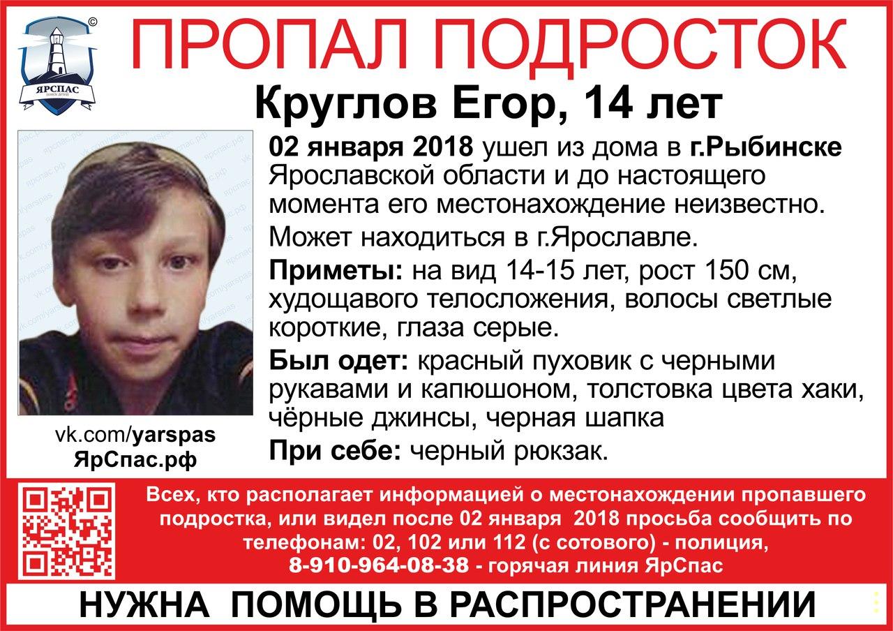 В Рыбинске почти неделю ищут 14-летнего подростка