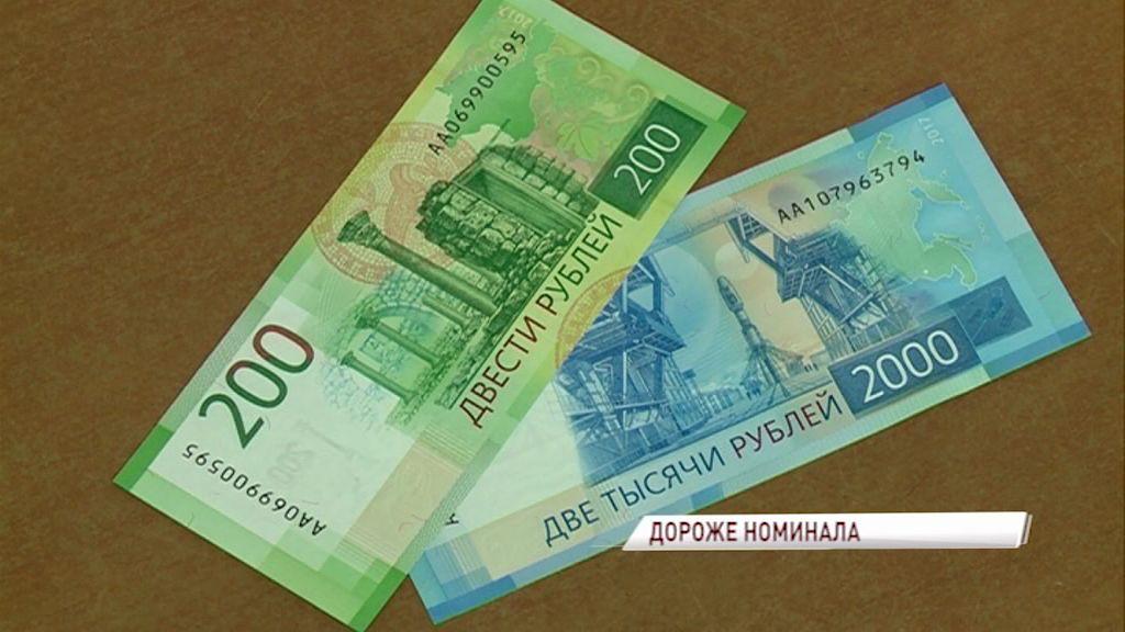 В Ярославле начали продавать новые купюры по цене выше номинала