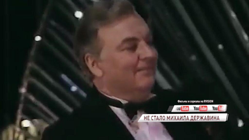 На 82-м году жизни скончался Михаил Державин