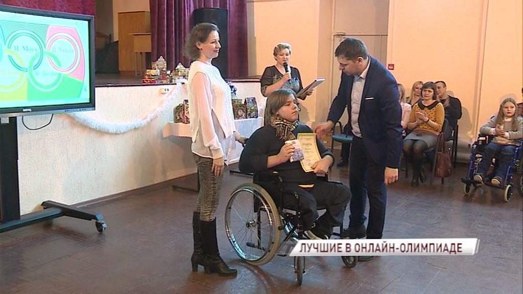 В Ярославле наградили детей с ограниченными возможностями здоровья за участие в предметной онлайн-олимпиаде