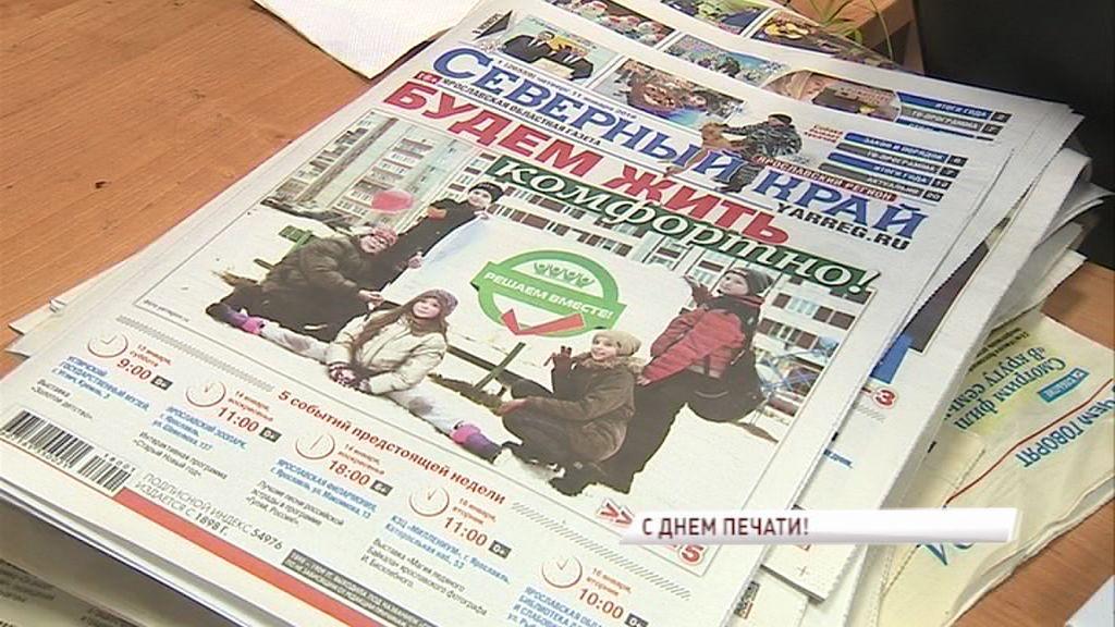 Старейшая газета нашей области «Северный край» в этом году отметит 120-летний юбилей