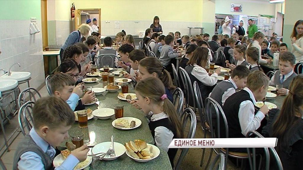 Теперь школьников Ярославля кормят по единому меню