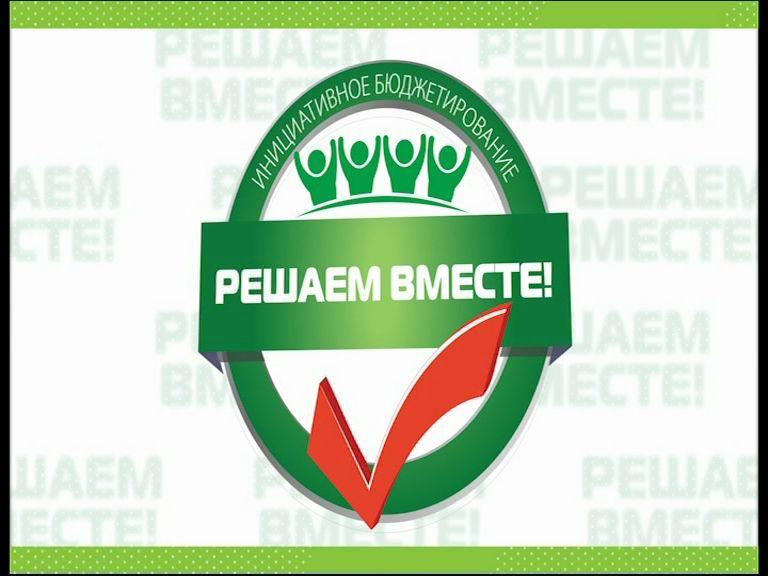 Стали известны лидеры по предварительному голосованию по проекту «Решаем вместе»
