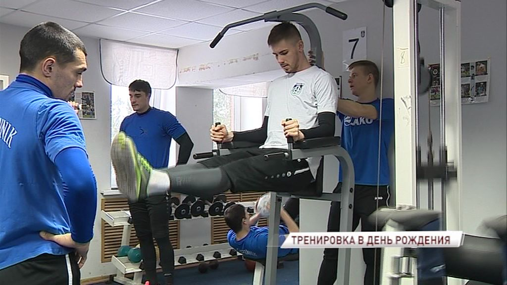 Футболисты «Шинника» день рождения клуба встретили тяжелыми тренировками