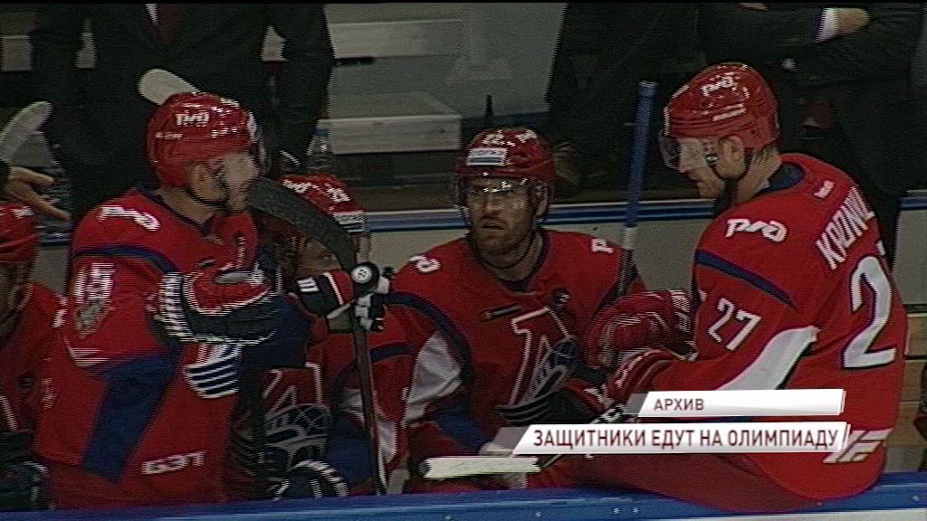 Уже третий хоккеист из «Локомотива» сыграет на Олимпийских играх