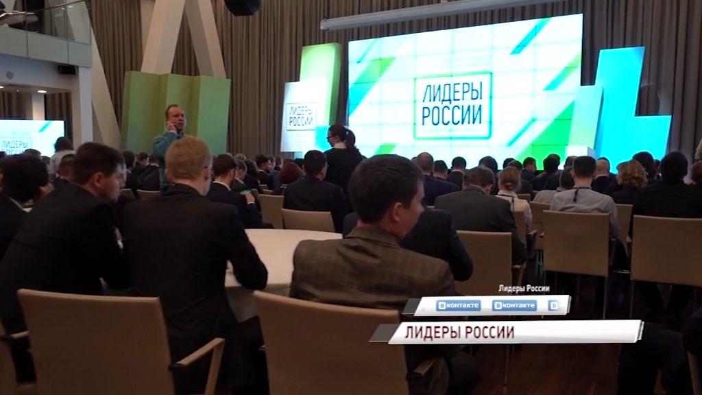 Ярославцы прошли отбор Всероссийского конкурса «Лидеры России»