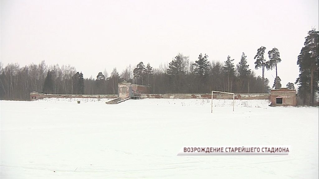 Футбольное поле в Гаврилов-Яме могут реконструировать по губернаторской программе «Решаем вместе»