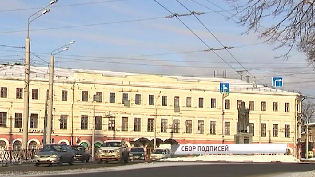 В Ярославской области проводится сбор подписей за кандидатов в президенты страны