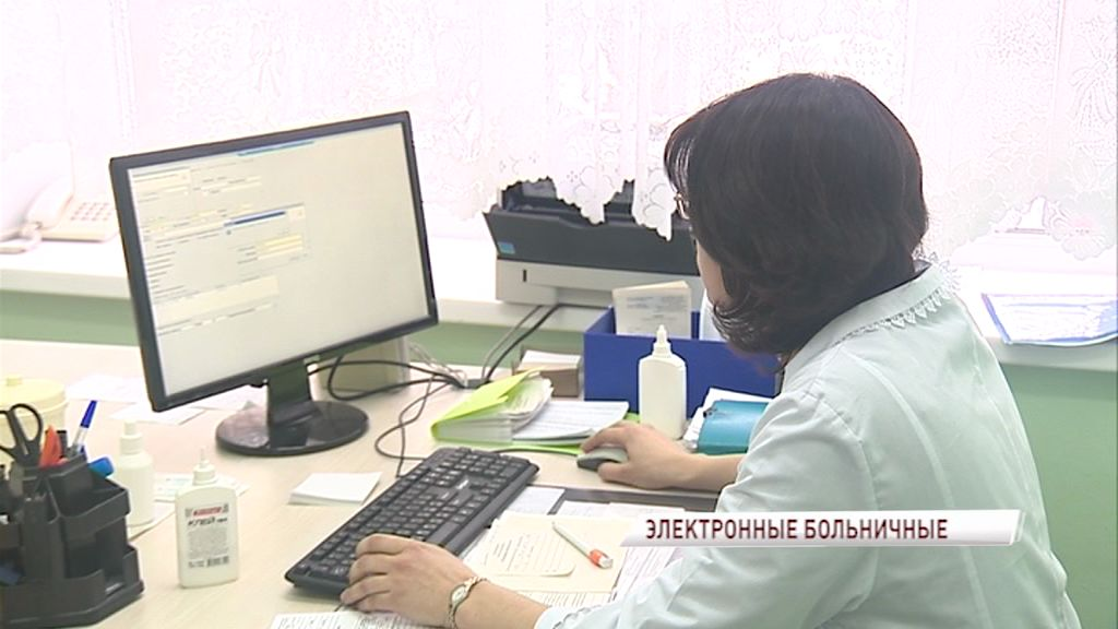 Более полутора тысяч жителей Ярославской области воспользовались электронными больничными листками
