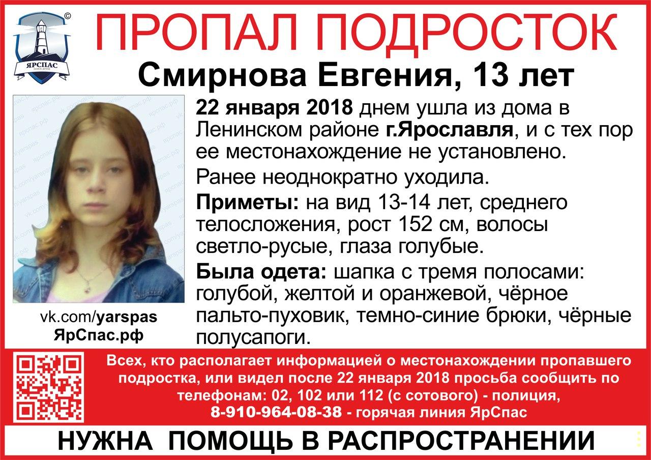 В Ярославле нашли пропавшую 13-летнюю девочку