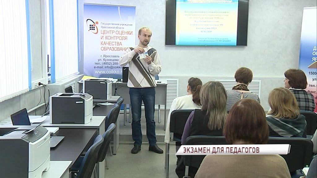 Ярославские педагоги готовятся к сдаче ЕГЭ: учителя и технические специалисты проходят тренинги
