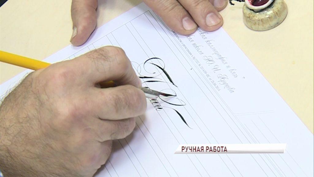 Во всем мире отмечается день ручного письма