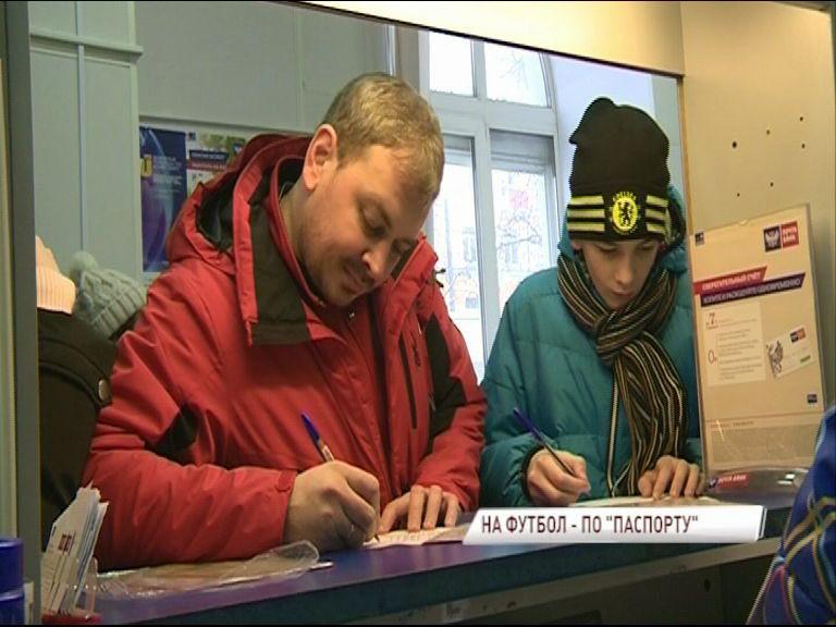 Ярославские любители футбола начали получать паспорта болельщиков
