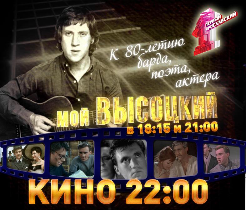 80-лет со дня рождения Владимира Высоцкого: как в Ярославле проходил исторический концерт