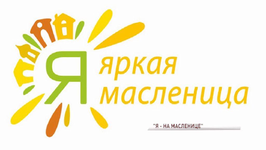 У «Главной Масленицы страны – 2018» появился логотип