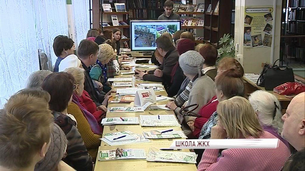 В Ярославле открылась школа ЖКХ: первая встреча прошла в библиотеке имени Чехова