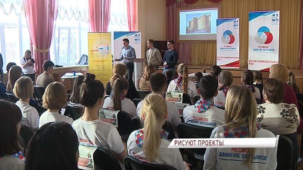 Ярославские школьники присоединились к губернаторскому проекту «Решаем вместе»