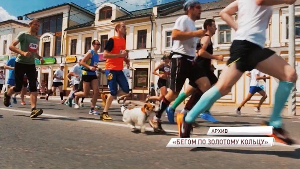 В Ярославской области открылась регистрация на серию забегов «Бегом по Золотому кольцу»