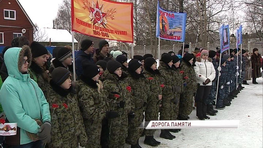 В Ярославле состоялся митинг, посвященный годовщине полного освобождения Ленинграда от фашистской блокады
