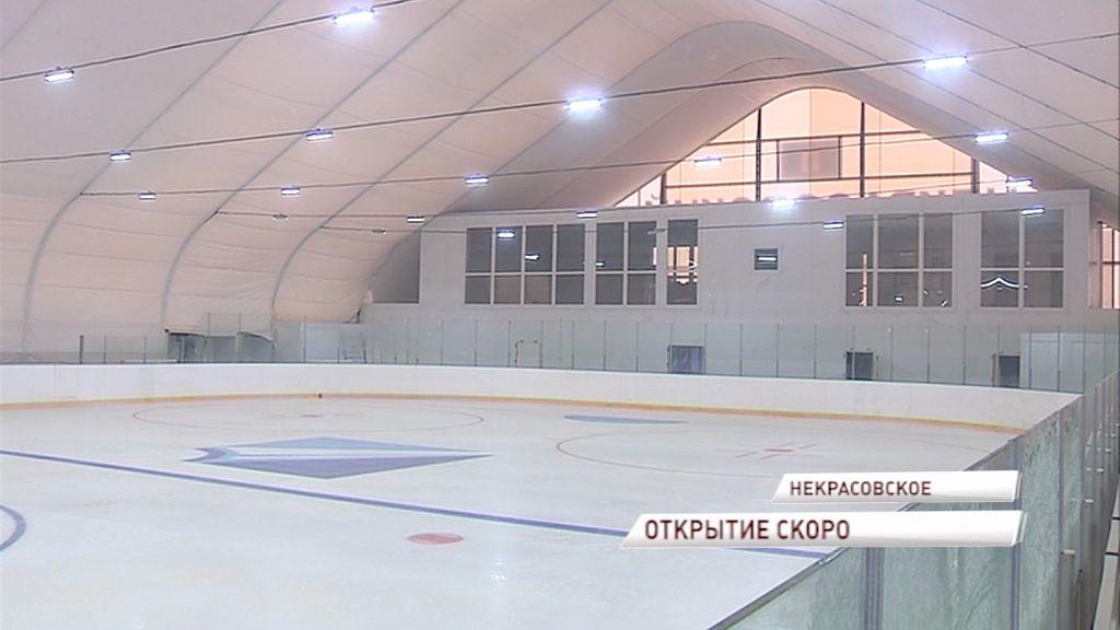 В Некрасовском ждут открытия ледовой арены: его удалось сделать за рекордные сроки