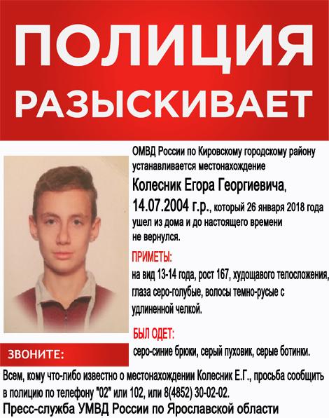 В Ярославле пропал 13-летний школьник