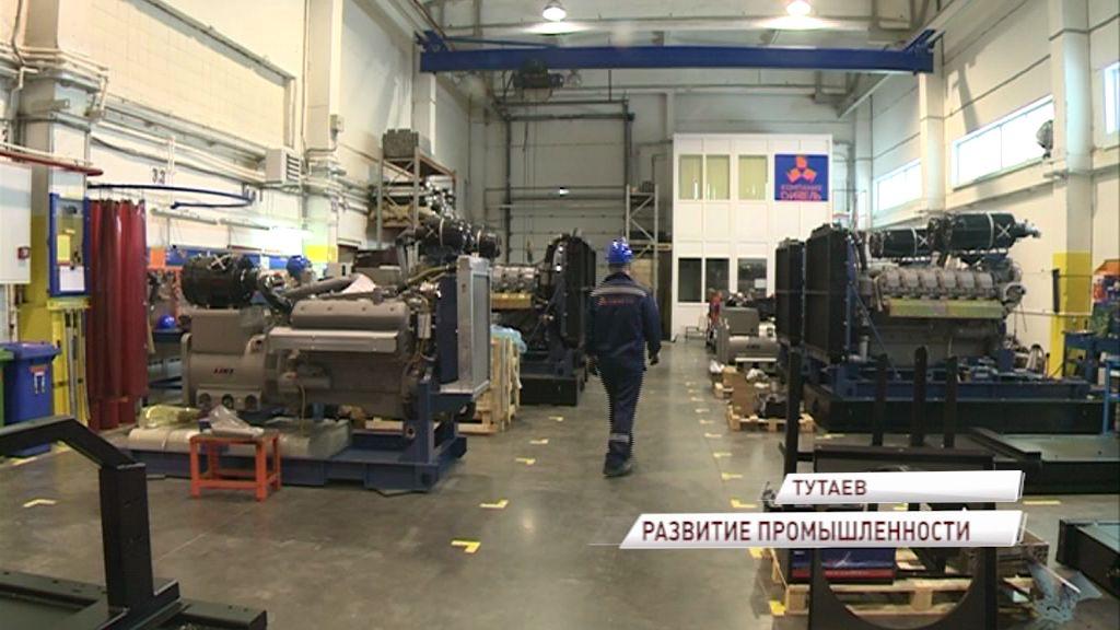 Ярославское предприятие поставит продукцию для промышленного гиганта на 117 миллионов рублей