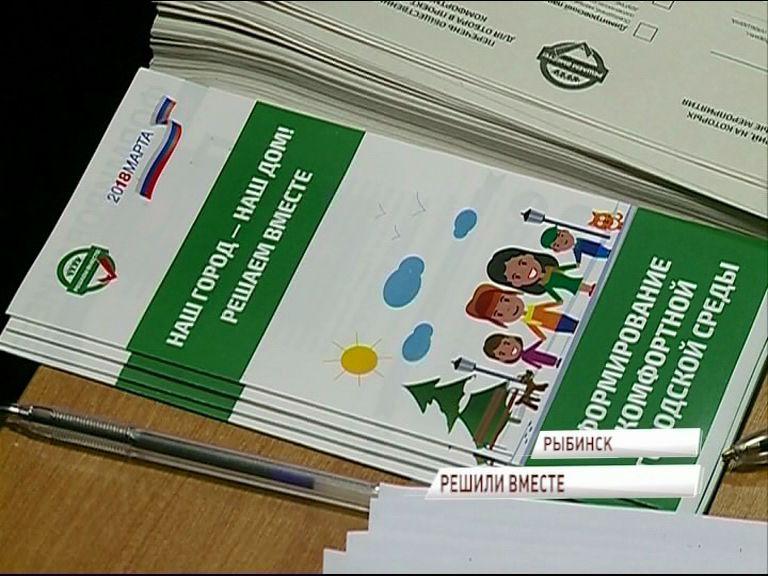 В Рыбинске подвели промежуточные итоги предварительного отбора по программе «Решаем вместе!»