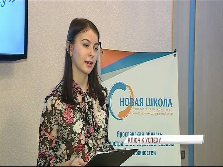 Первокурсники рассказали выпускникам ярославских школ, как сдать ЕГЭ