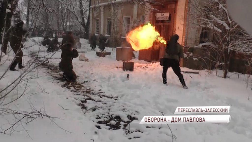 В Переславле-Залесском реконструировали оборону дома Павлова