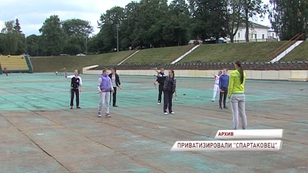 Ярославские депутаты приняли решение о приватизации стадиона «Спартаковец»